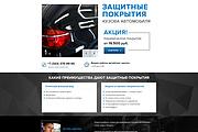 Дизайн страницы Landing Page - Профессионально 153 - kwork.ru