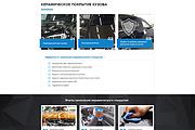 Дизайн страницы Landing Page - Профессионально 152 - kwork.ru