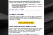Сделаю адаптивную верстку HTML письма для e-mail рассылок 166 - kwork.ru