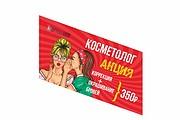 Дизайн для наружной рекламы 337 - kwork.ru