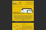 Html письмо шаблон для E-mail емайл рассылки. Дизайн и верстка 87 - kwork.ru