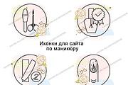 Нарисую 7 иконок в векторе 30 - kwork.ru