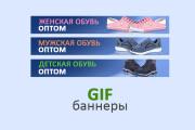 Сделаю 2 качественных gif баннера 115 - kwork.ru