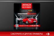 Баннер, который продаст. Креатив для соцсетей и сайтов. Идеи + 178 - kwork.ru