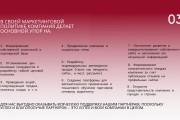 Стильный дизайн презентации 492 - kwork.ru
