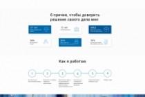 Разработаю качественный дизайн Landing page 19 - kwork.ru