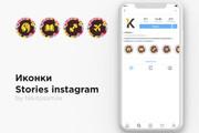 Сделаю 5 иконок сторис для инстаграма. Обложки для актуальных Stories 38 - kwork.ru