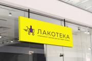 Создам логотип 196 - kwork.ru
