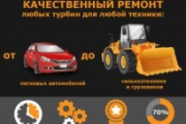 Создам инфографику 94 - kwork.ru