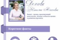 Создам инфографику 89 - kwork.ru