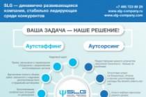 Создам инфографику 92 - kwork.ru