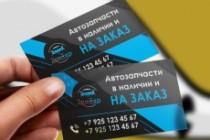 Разработаю красивый, уникальный дизайн визитки в современном стиле 220 - kwork.ru