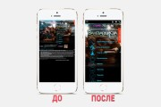 Адаптация сайта под все разрешения экранов и мобильные устройства 124 - kwork.ru