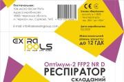 Разработка дизайна упаковки, подготовка макетов к печати 24 - kwork.ru