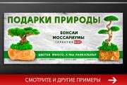 Баннер, который продаст. Креатив для соцсетей и сайтов. Идеи + 216 - kwork.ru