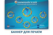 Сделаю 2 качественных gif баннера 110 - kwork.ru