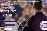 Создаю Лендинг на Тильде под ключ 123 - kwork.ru