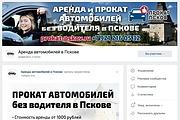 Оформлю группу ВК - обложка, баннер, аватар, установка 151 - kwork.ru