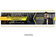 Разработаю обложку для вашего сообщества 30 - kwork.ru