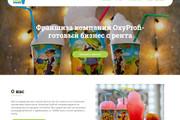 Landing Page с 0 + дизайн 195 - kwork.ru