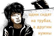 Нарисую для Вас иллюстрации в жанре карикатуры 253 - kwork.ru