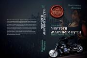 Создам обложку на книгу 109 - kwork.ru