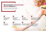 Скопирую одностраничный сайт, лендинг 80 - kwork.ru