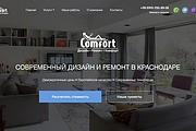 WordPress - натяжка с верстки HTML 27 - kwork.ru