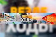 Оформление канала на YouTube, Шапка для канала, Аватарка для канала 145 - kwork.ru