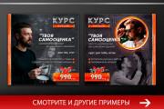 Баннер, который продаст. Креатив для соцсетей и сайтов. Идеи + 150 - kwork.ru