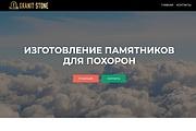 Создание одностраничника на Wordpress 224 - kwork.ru