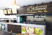 Интерьеры ресторанов, кафе 31 - kwork.ru