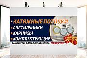 Баннер для печати. Очень быстро и качественно 60 - kwork.ru