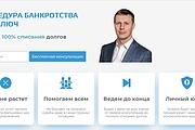 Создам лендинг с хостингом в подарок, разработка лендинг пейдж 11 - kwork.ru