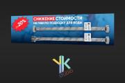 Продающие баннеры для вашего товара, услуги 131 - kwork.ru