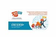 Дизайн для наружной рекламы 357 - kwork.ru