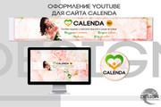 Оформление канала Ютуб. Дизайн шапки Youtube 15 - kwork.ru