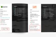 Разработаю Маркетинг Кит, для личных встреч и рассылки 248 - kwork.ru