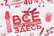 Продающий Promo-баннер для Вашей соц. сети 51 - kwork.ru
