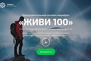 Продающий сайт - Лендинг под ключ, для любых целей 152 - kwork.ru