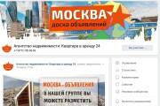 Оформлю группу ВК - обложка, баннер, аватар, установка 111 - kwork.ru