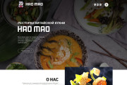 Сверстаю страницу сайта по psd макету 8 - kwork.ru