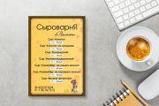 Создам меню 15 - kwork.ru