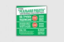 Листовка или флаер 2 варианта 201 - kwork.ru