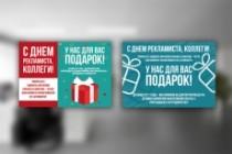 Листовка или флаер 2 варианта 193 - kwork.ru