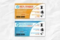 Листовка или флаер 2 варианта 189 - kwork.ru