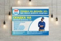 Листовка или флаер 2 варианта 188 - kwork.ru