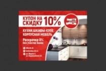 Листовка или флаер 2 варианта 180 - kwork.ru