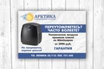 Листовка или флаер 2 варианта 184 - kwork.ru