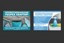 Листовка или флаер 2 варианта 179 - kwork.ru